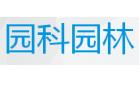 深圳市园科园林绿化有限公司