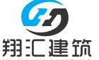 廣東翔匯建筑工程有限公司