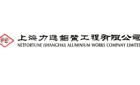 上海力进铝质工程有限公司