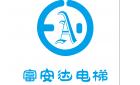 深圳富安達電梯工程有限公司