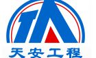 寧波天安設備安裝工程有限公司