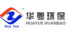 珠海華粵環保科技有限公司最新招聘信息