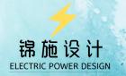 上海錦施電力設計有限公司