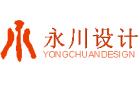 福建省永川水利水電勘測設計院有限公司重慶分公司