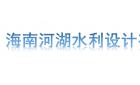 海南河湖水利設計有限公司