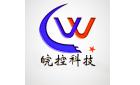 山西皖控科技有限公司