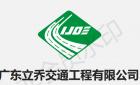 立喬建設集團股份有限公司