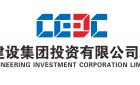 中國能源建設集團投資有限公司南方分公司