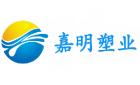 河北嘉明塑業有限公司最新招聘信息