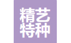 龙泉市精艺特种玻璃有限公司最新招聘信息
