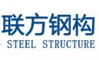 江蘇聯方鋼結構工程有限公司