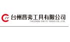 台州晋夷工具有限公司