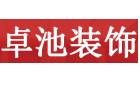 安徽卓池装饰工程有限公司