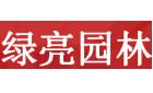 惠州市綠亮園林綠化工程有限公司