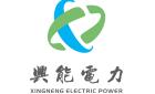 廣東興能電力投資有限公司