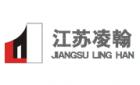 江蘇凌翰工程設計有限公司