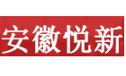 安徽悦新农业科技有限公司