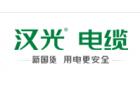江西漢光電纜股份有限公司