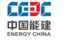 中国电力工程顾问集团新能源有限公司湖北分公司