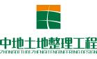 福建中地土地整理工程設計有限公司