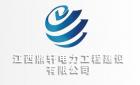 江西鼎軒電力工程建設有限公司