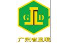 廣東省建筑工程監理有限公司
