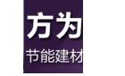 湖南省方為節能建材有限責任公司