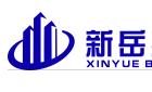 四川新岳建筑有限公司