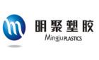 東莞市明聚塑膠有限公司