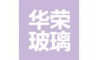 福建省華榮玻璃制品有限責任公司