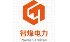 广东智烽电力技术有限公司最新招聘信息