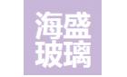 東莞市海盛玻璃科技有限公司最新招聘信息