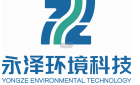 河南永泽环境科技有限公司
