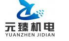 浙江元臻機電工程有限公司