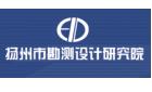 揚州市勘測設計研究院有限公司瀘州分公司
