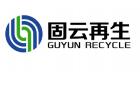 广东固云道路材料再生科技有限公司