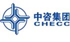 中國公路工程咨詢集團有限公司