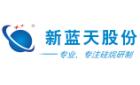 湖北新藍天新材料股份有限公司
