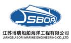 江苏博瑞船舶海洋工程有限公司