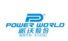 深圳市派沃新能源科技股份有限公司