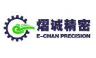 上海熠誠精密機械有限公司