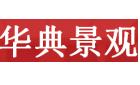深圳市华典景观园林有限公司