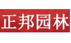 东莞市正邦园林绿化有限公司