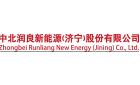 中北潤良新能源(濟寧)股份有限公司