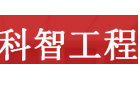 吉林省科智通信工程有限公司
