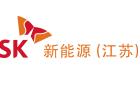 SK新能源(江苏)有限公司