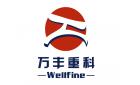 上海萬豐重科實業股份有限公司