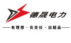 广州德晟电力科技有限公司