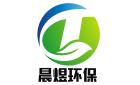 广州晨煜环保工程有限公司