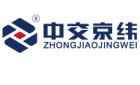 北京中交京纬公路造价技术有限公司江苏分公司